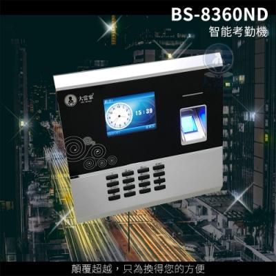 【大當家】BS 8360ND指紋/密碼/ID卡單機版考勤機TCP IP(可選配)可另接門禁