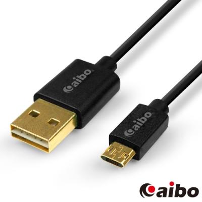 aibo 正反雙插 Micro USB 急速充電傳輸線(1M)
