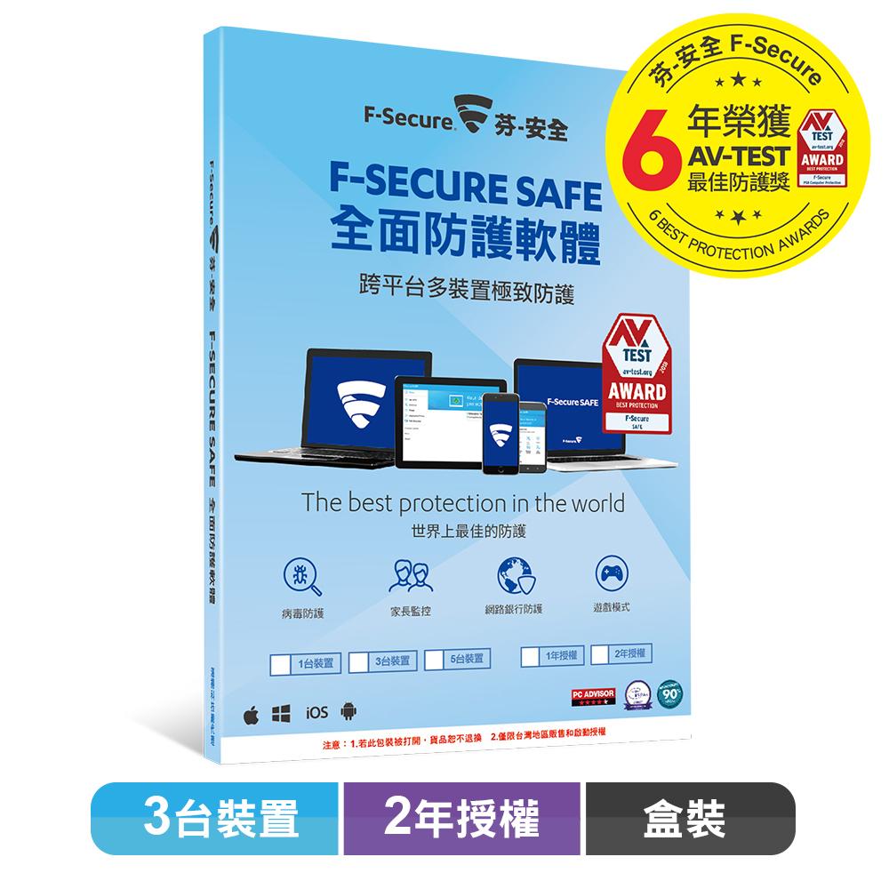 F-Secure SAFE 全面防護軟體-3台2年授權