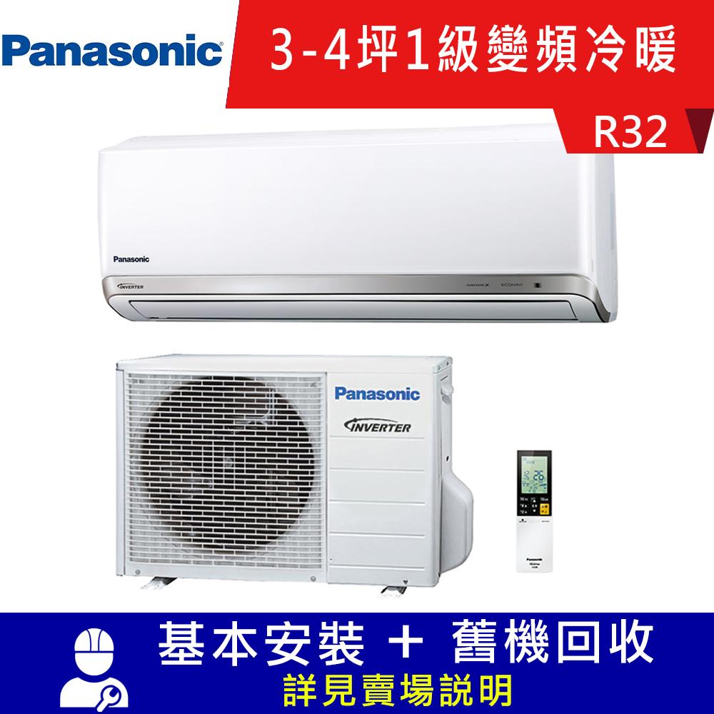 國際牌 3-4坪 1級變頻冷暖冷氣 CS-PX22FA2+CU-PX22FHA2 頂級旗艦