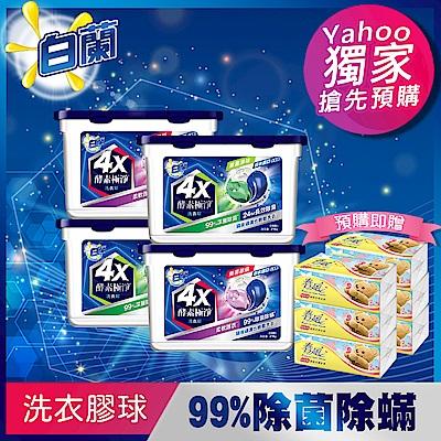 白蘭 4X酵素極淨洗衣球 216Gx4(18入x4)