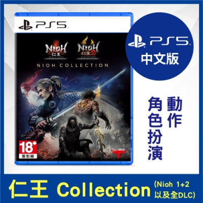PS5 仁王 Collection