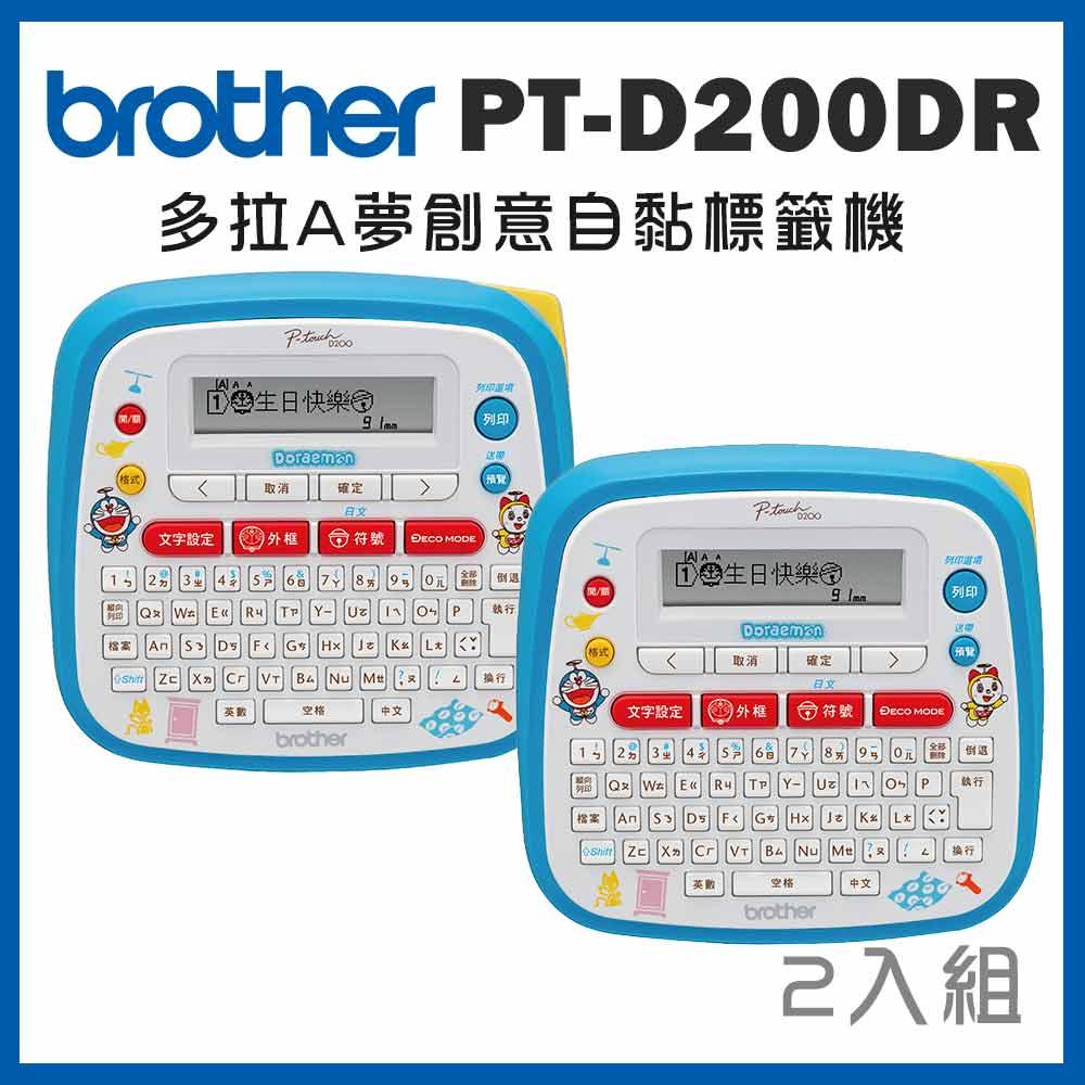 Brother PT-D200DR 哆啦A夢 創意自黏標籤機(超值2入組)