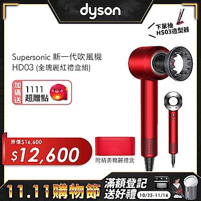 (領券再折扣)Dyson Supersonic HD03 吹風機(全瑰麗春節禮盒版)