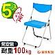 G+居家 MIT 塑鋼合椅-藍 5入組 (折疊椅/餐椅/會議椅/外出露營) product thumbnail 1