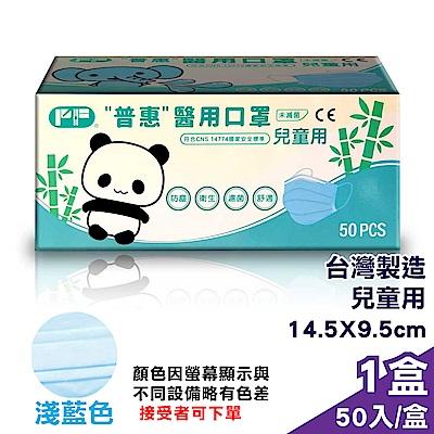 普惠 醫用口罩(兒童用)(藍色)-50入/盒