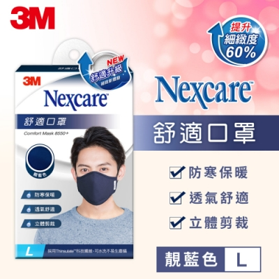 3M 8550+ Nexcare 舒適口罩升級款-靛藍色(L)