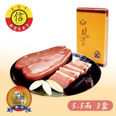 揚信‧烏魚子禮盒(5.5兩/片/盒,共3盒)