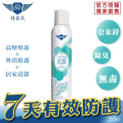 【ZINC】鋅棄疾 奈米鋅抗菌防護噴霧 250ml (官方授權獨家販售)