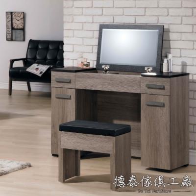 D&T 德泰傢俱 Dean工業風 3.3尺掀鏡台椅組-100x40x75cm