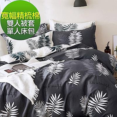 La lune 100%台灣製40支寬幅精梳純棉單人床包雙人被套三件組 煙花暖月