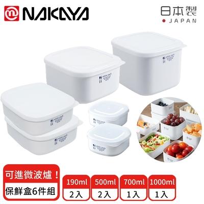 日本NAKAYA 日本製可微波加熱方形保鮮盒超值6件組