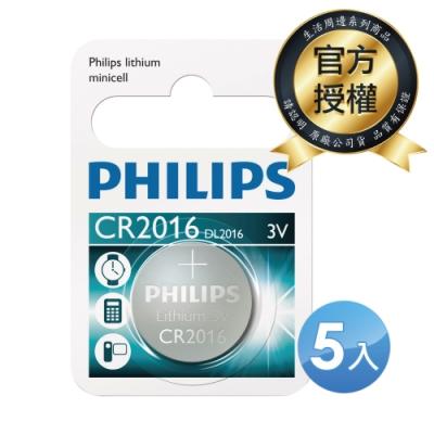 【PHILIPS飛利浦】鈕扣型電池CR2016 <b>5</b>入