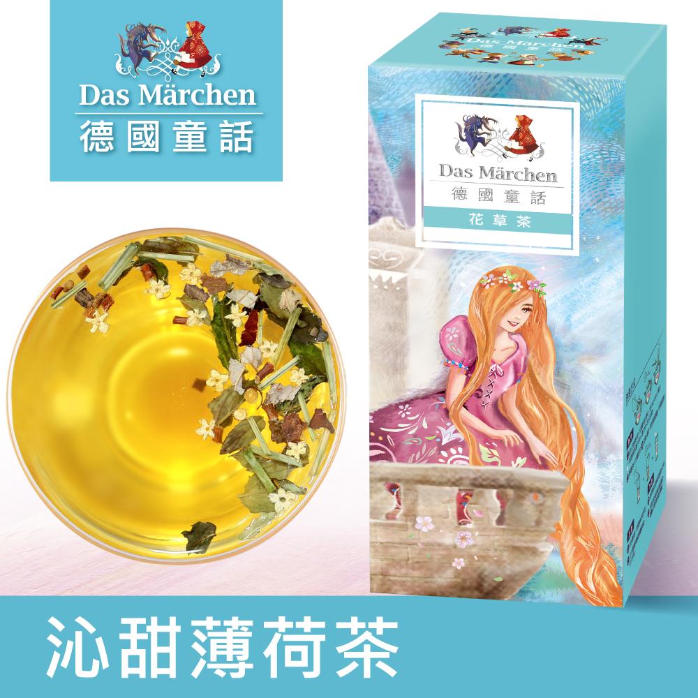 德國童話 沁甜薄荷茶(90g/盒)