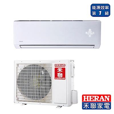 HERAN禾聯 R32 1級變頻冷暖分離式 HI-GA91H/HO-GA91H