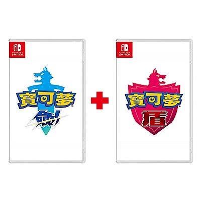 (預購) 寶可夢 劍+盾 雙入組-- NS 亞洲 中文一般版