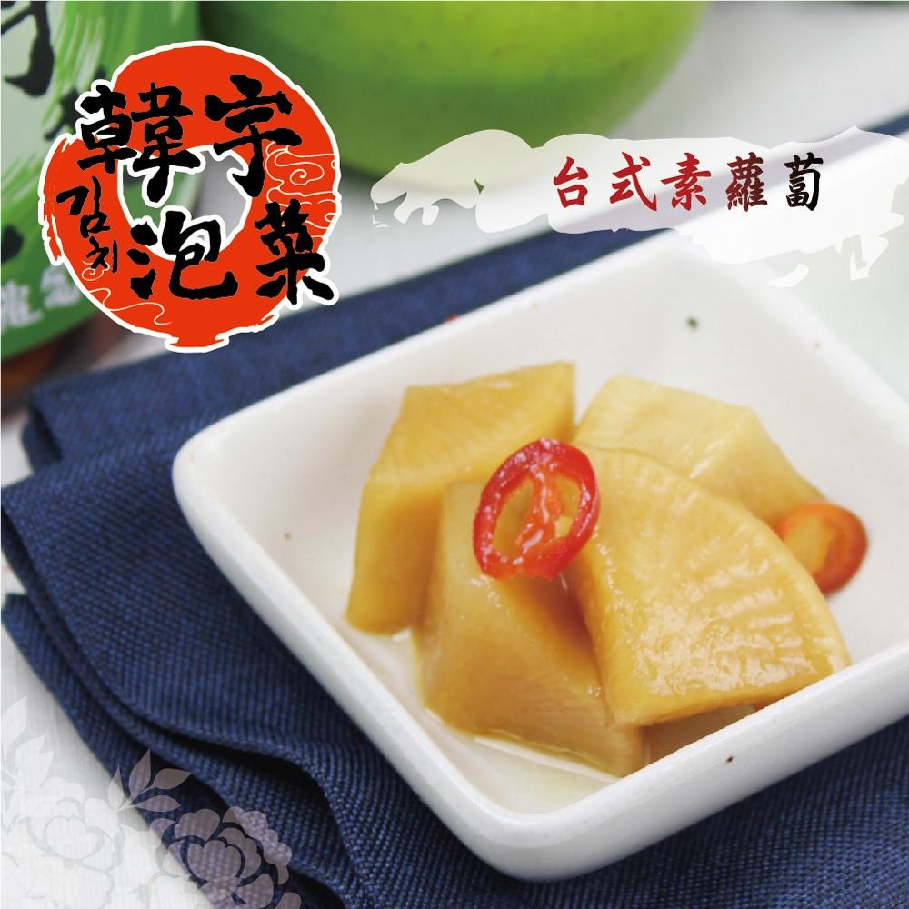 韓宇‧台式素蘿蔔(600g/罐,共兩罐)