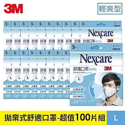 3M 輕爽型拋棄式舒適口罩-超值100片組 (L) 8660