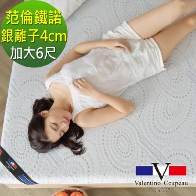 加大6尺-范倫鐵諾.古柏4cm防蹣床墊(搭德國銀離子抗菌表布)