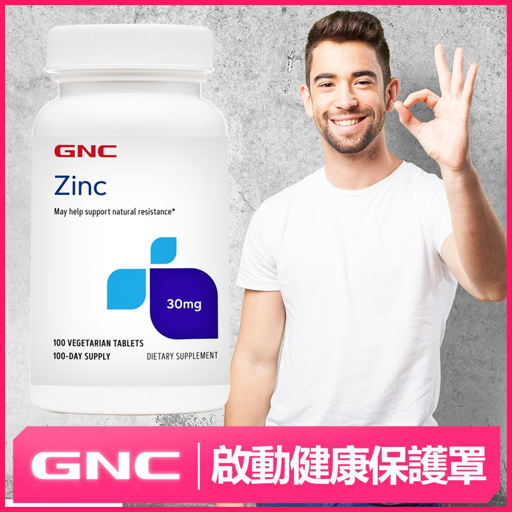 GNC健安喜 保護力↑優立鋅食品錠100錠/瓶