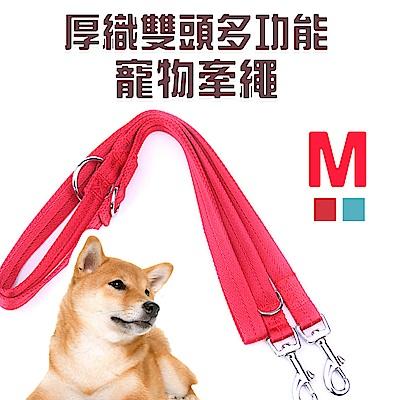 厚織雙頭多功能寵物牽繩(M)
