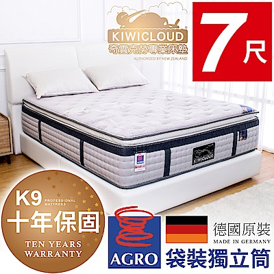KiwiCloud專業床墊-K9 威靈頓 獨立筒彈簧床墊-6×7尺特大雙人