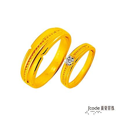 J code真愛密碼 甜蜜默契黃金成對戒指