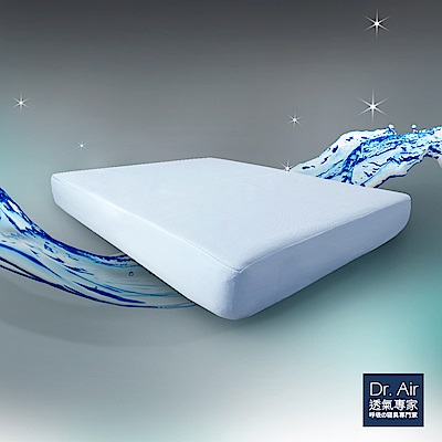 Dr.Air透氣專家  雙人5尺 雙層3D網層結構  高效防水防尿墊 四色  床包