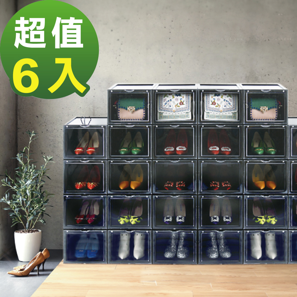 ANDYMAY2 高端品質抗UV磁吸式鞋盒-正開款式(6入)