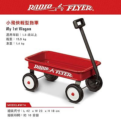 美國【RadioFlyer】小飛俠輕型拖車#W7A型