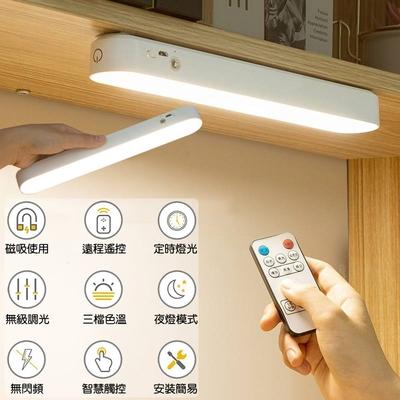 多功能磁吸LED夜燈/閱讀燈/便攜手電筒(遙控款)