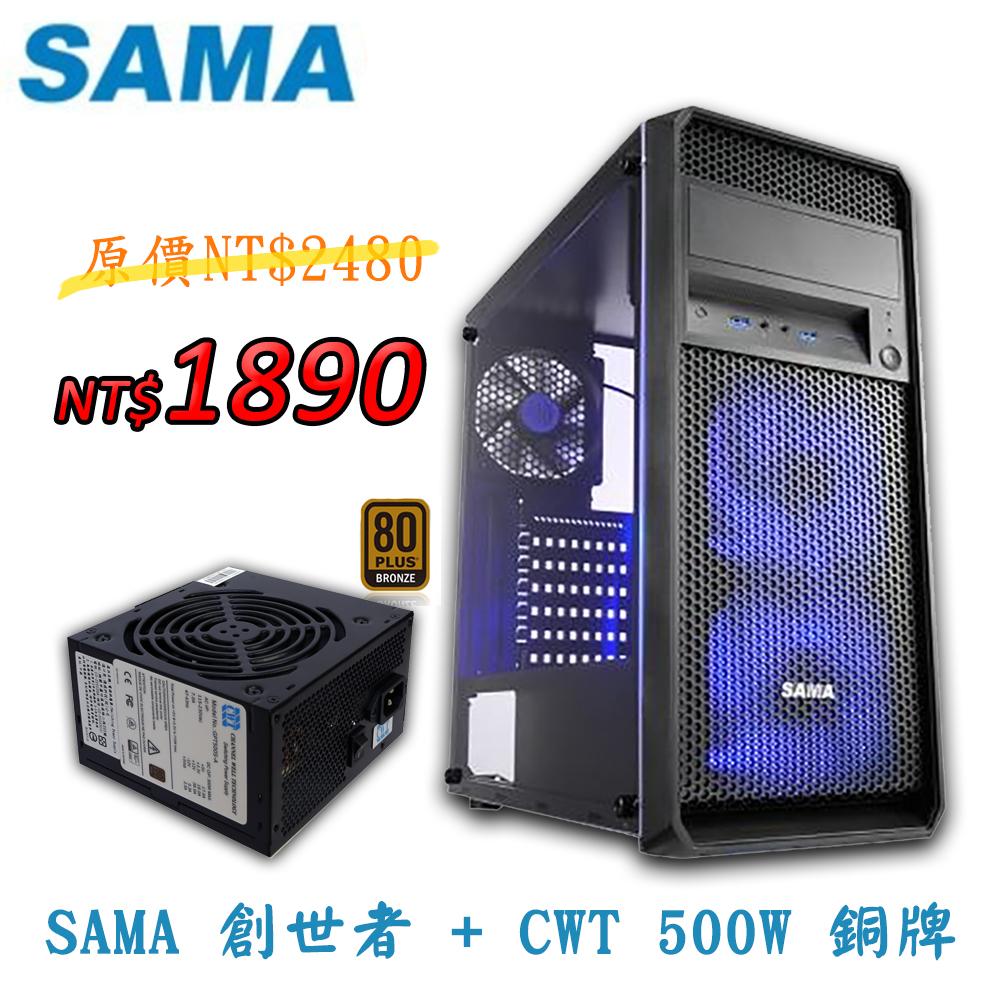 SAMA 先馬 創世者 透側 機殼 + CWT 僑威  500W 電源供應器 組合套餐