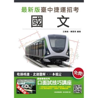 國文 (臺中捷運適用) (T005G19-1)