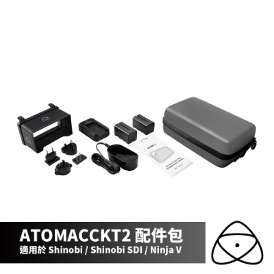 澳洲 ATOMOS Accessory Kit 配件組合包 ATOMACCKT2