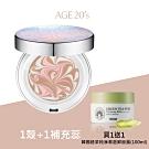 AGE20's 歐若拉極光煥彩爆水粉餅1空殼+1粉蕊 (送韓國綠茶純淨潔膚卸妝膏100ml)