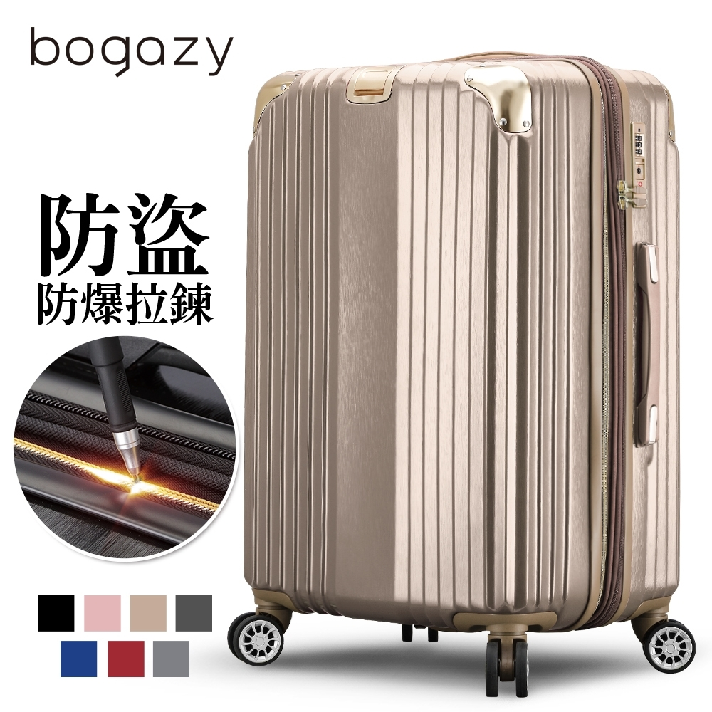 Bogazy 都會之星 20吋防盜拉鍊可加大拉絲紋行李箱(香檳金)