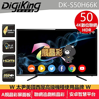 DigiKing 數位新貴50吋真4K 智慧聯網液晶+數位視訊盒 DK-S50H66K