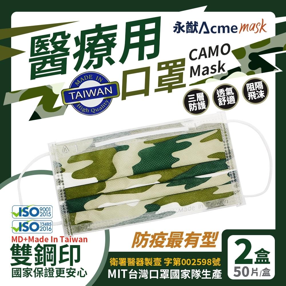 永猷 雙鋼印拋棄式成人醫用口罩-迷彩綠(50入x2盒)