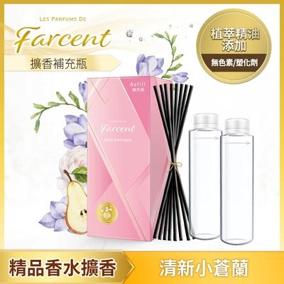 (網路獨賣)Farcent香水 室內擴香補充瓶300ML-共有八款可選