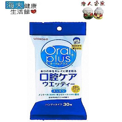 老人當家 海夫 ASAHI GROUP食品 Oral plus 潔牙濕巾 30枚入/2包