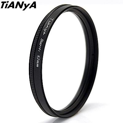 Tianya天涯58mm星芒鏡(可旋轉;8線星芒鏡即米字星芒鏡)