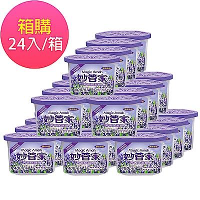 妙管家-芳香除濕劑(薰衣草香)400ml*4(6入/箱)