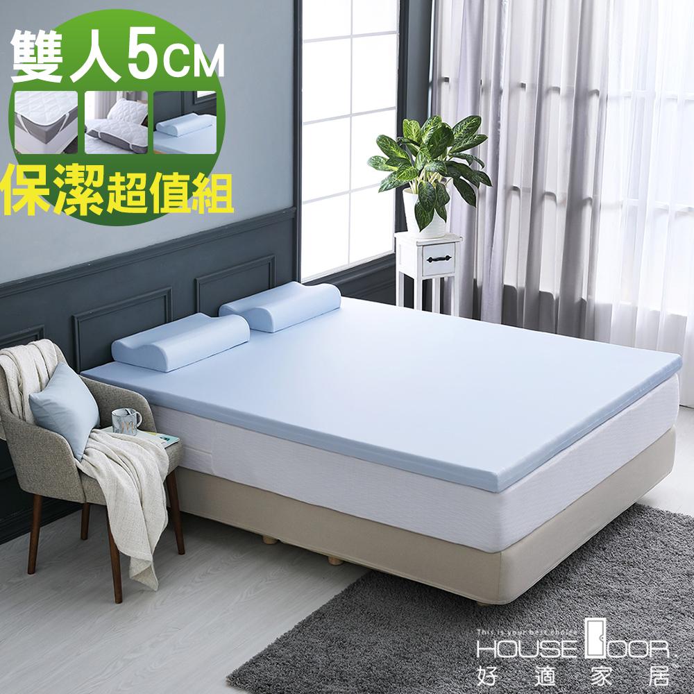 House Door 水藍色舒柔尼龍表布Q彈乳膠床墊5cm厚保潔超值組-雙人5尺