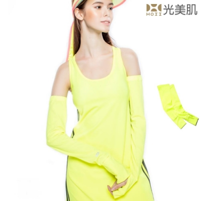 HOII光美肌-后益先進光學布-美膚光能防曬時尚長版袖套(黃光)