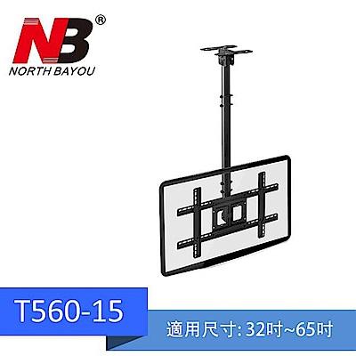 NB T560-15/32-65吋懸吊液晶電視螢幕架