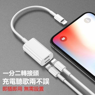 一分二音頻線 雙轉接頭 雙轉接 二合一 iPhone 蘋果 耳機 轉接線 現貨
