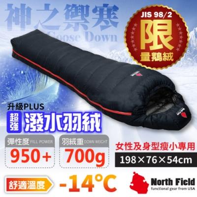North Field 女性限定_700g 抗水-頂級匈牙利鵝絨球-14℃手工羽絨睡袋_黑