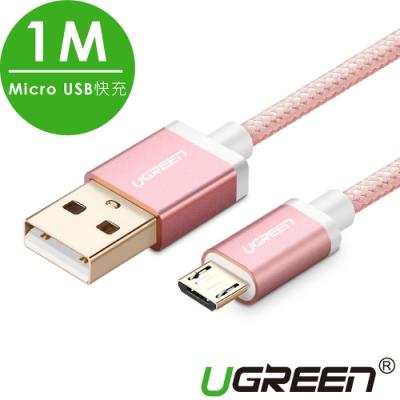 綠聯 Micro USB快充傳輸線 BRAID版 玫瑰金 1M
