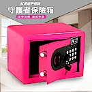 【守護者保險箱】迷你 保險箱 保險櫃 保管箱 電子 密碼 保險箱 17AT 桃紅