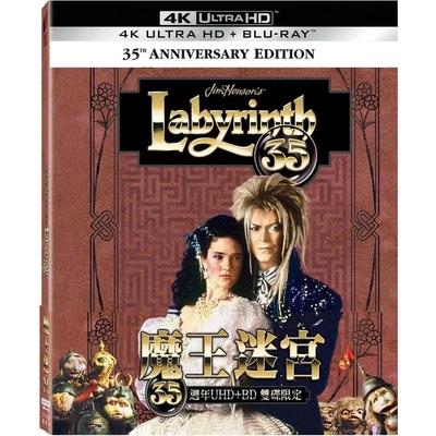 魔王迷宮 35週年 4K UHD+BD 雙碟限定版